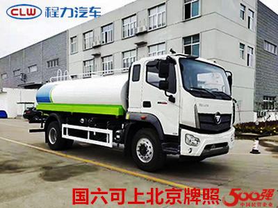 国六福田洒水车12-15吨